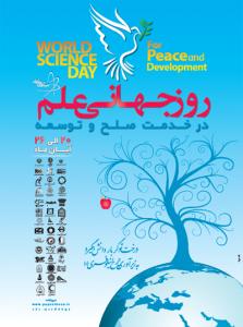 پوستر هفته جهانی علم