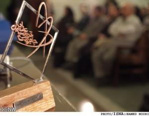 تندیس جایزه ترویج علم