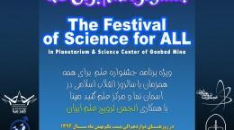 پوستر جشنواره علم برای همه-2